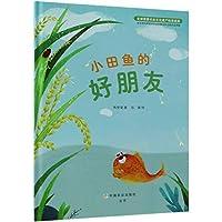 全球重要农业文化遗产故事绘本——小田鱼的好朋友