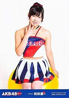 【岡部麟】 公式生写真 AKB48グループ オフィシャルカレンダー2019 封入特典 (カレンダーは付属しません)
