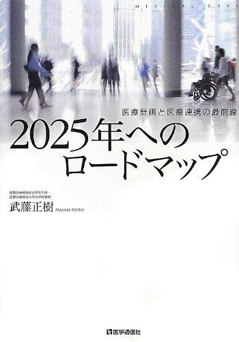 2025年へのロードマップの詳細を見る