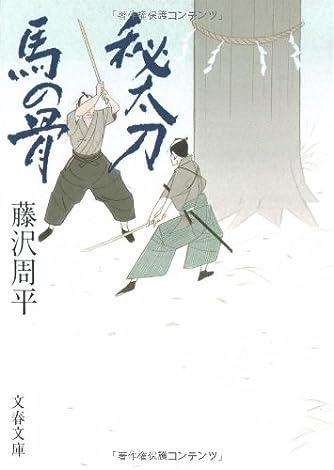 秘太刀馬の骨 (文春文庫)