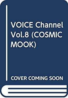 VOICE Channel Vol.8 (COSMIC MOOK)
