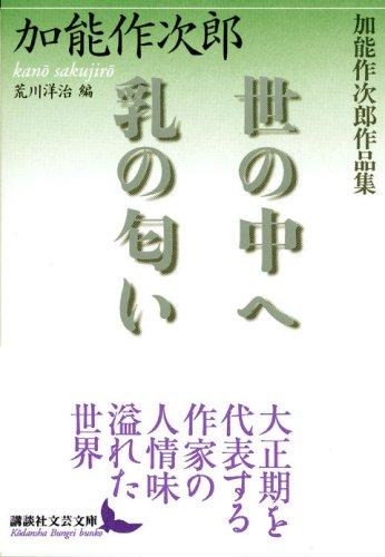 世の中へ・乳の匂い 加能作次郎作品集 (講談社文芸文庫)