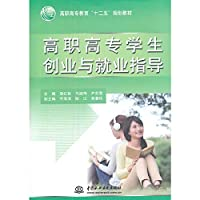 Vocational Students Entrepreneurship and Career Guidance(Chinese Edition)