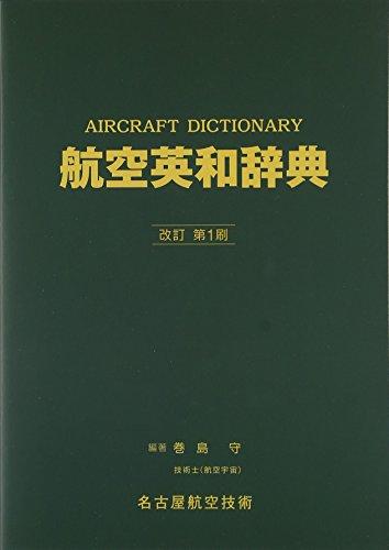 航空英和辞典
