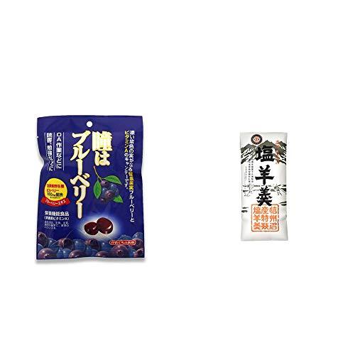 [2点セット] 瞳はブルーベリー 健康機能食品[ビタミンA](100g)・栗田の塩羊羹(160g)