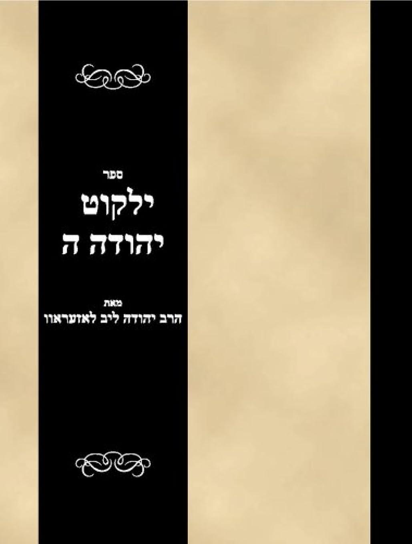 ホイッスル市の中心部に慣れSefer Yalkut Yehudah Vol 5