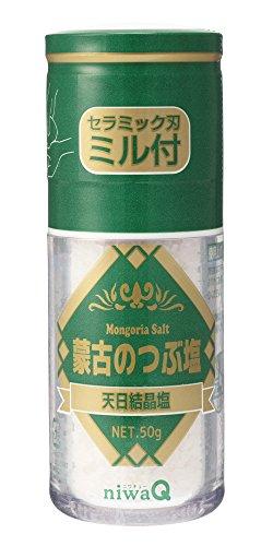 蒙古のつぶ塩 50g ( ミル付 ) 食塩 しお 食卓塩 ( ほのかな甘味 )