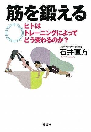 筋を鍛える   ヒトはトレーニングによってどう変わるのか?