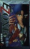裂魔伝 E.ZONE 第3巻 (あすかコミックス)