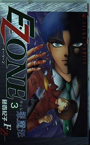裂魔伝 E.ZONE 第3巻 (あすかコミックス)の詳細を見る