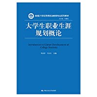 Career Planning Introduction (New ideological and political education in the 21st century textbook series)(Chinese Edition)