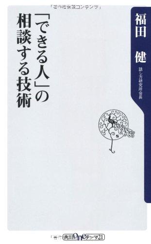 「できる人」の相談する技術 (角川oneテーマ21)