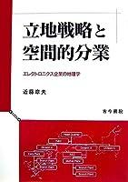 立地戦略と空間的分業―エレクトロニクス企業の地理学