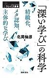 「深い学び」の科学: 精緻化・メタ認知・主体的な学び (クレイス叢書)