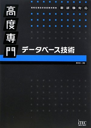 高度専門データベース技術 (情報処理技術者試験対策書)