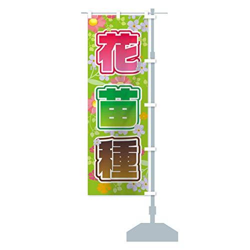 花苗種 のぼり旗 サイズ選べます(ジャンボ90x270cm 右チチ)