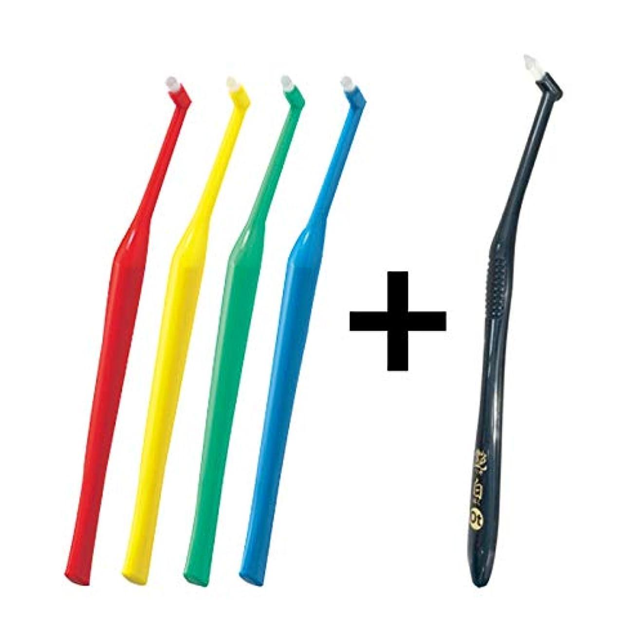 蒸気買収オーナープラウト Plaut × 4本 アソート (MS(ミディアムソフト))+艶白 ワンタフト 歯ブラシ 1本 MS(やややわらかめ) オーラルケア ポイントブラシ 歯科専売品