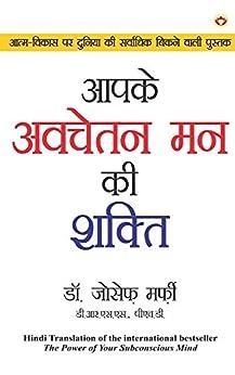 Apke Avchetan Man Ki Shakti : आपके अवचेतन मन की शक्ति (Hindi Translation of The Power of Your Subconscious Mind) by Dr. Joseph Murphy (Hindi Edition) by [Dr. Joseph Murphy]