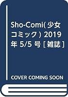 Sho-Comi(少女コミック) 2019年 5/5 号 [雑誌]