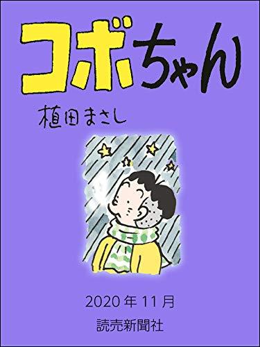 コボちゃん 2020年11月 (読売ebooks)