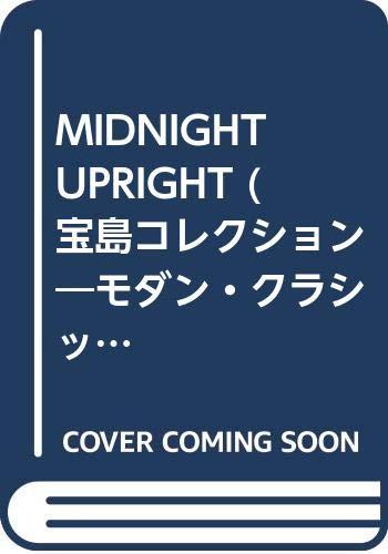 MIDNIGHT UPRIGHT (宝島コレクション―モダン・クラシック・ブレイズ)の詳細を見る