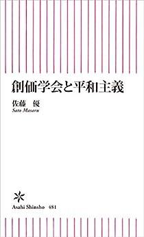 [佐藤優]の創価学会と平和主義 (朝日新書)