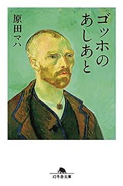ゴッホのあしあと (幻冬舎文庫)
