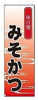 のぼり旗 みそかつ (W600×H1800)味噌カツ