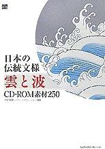 日本の伝統文様 雲と波 CD‐ROM素材250 (MdN BOOKS)