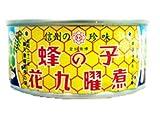 花九曜印 蜂の子(はちのこ)佃煮(甘露煮) 65g缶はなまるマーケットで紹介された♪ 信州の珍味 (花九曜煮)