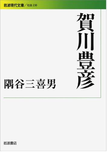 賀川豊彦 (岩波現代文庫)