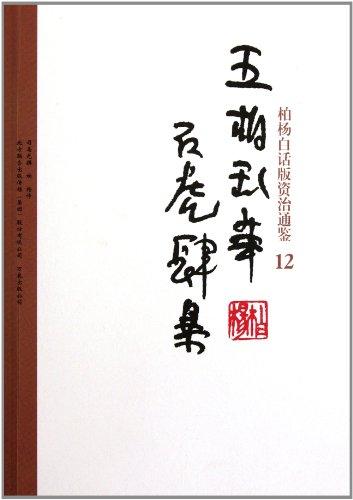 Bai yangs Verion de zi, Zhi Tong Jian: 12Wuhu invasión a China y Shihu Matanza (chino Edition)
