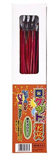 中国 音デカロケット花火 (50P) パンッ! 【まとめ買い5個セット】