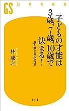 表紙: 子どもの才能は3歳、7歳、10歳で決まる! 脳を鍛える10の方法 (幻冬舎新書) | 林 成之
