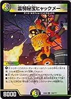 霊騎秘宝ヒャックメー デュエルマスターズ 謎のブラックボックスパック dmex08-126