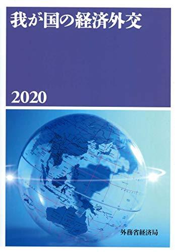我が国の経済外交2020