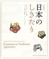 日仏対訳 日本のしきたり