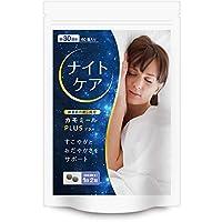 ナイトケア サプリメント テアニン GABA ビタミン ハーブ 休息休養 国産 サプリ 1袋 60粒 30日分