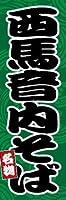 のぼり旗スタジオ のぼり旗 西馬音内そば003 通常サイズ H1800mm×W600mm