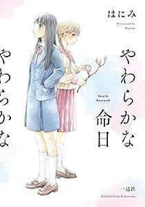やわらかな命日【イラスト特典付】 (百合姫コミックス)