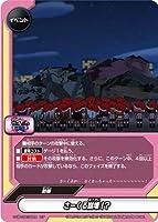 バディファイト S-UB-C02/0029 さーくる崩壊!? (レア) BanG Dream! ガルパ☆ピコ