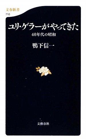 40年代の昭和 ユリ・ゲラーがやってきた (文春新書)
