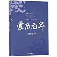The First Year of the Love Calendar (Chinese Edition)