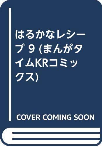 はるかなレシーブ 9 (まんがタイムKRコミックス)