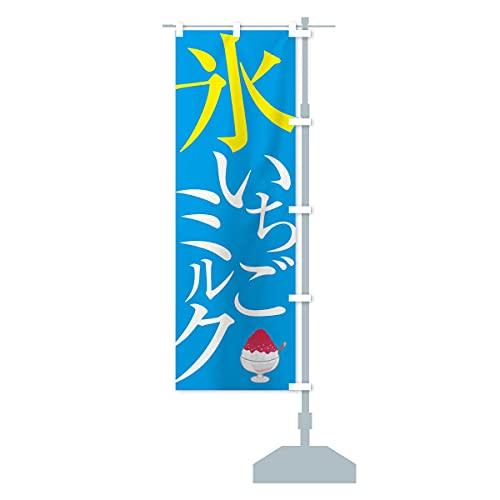 氷いちごミルク のぼり旗 サイズ選べます(ハーフ30x90cm 右チチ)