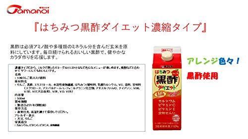 タマノイはちみつ黒酢ダイエット濃縮タイプ500ml