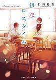 初恋ロスタイム -Advanced Time- 【新装版】初恋ロスタイム (メディアワークス文庫)
