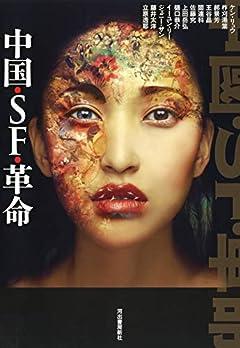 中国・SF・革命