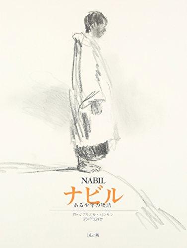 ナビル―ある少年の物語