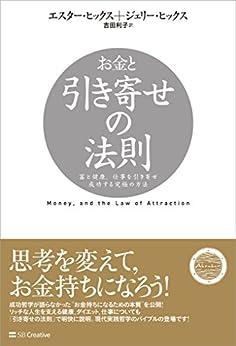 [エスター・ヒックス, ジェリー・ヒックス, 吉田 利子]のお金と引き寄せの法則 富と健康、仕事を引き寄せ成功する究極の方法